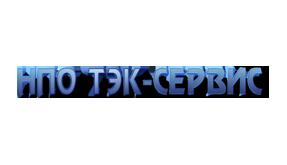 НПО ТЭК-сервис — многофункциональная производственная компания